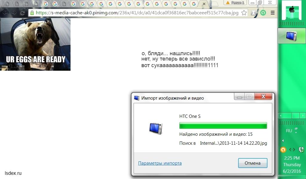 htc one - правительство российской федерации - прездиент российской федерации - смешно